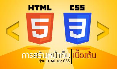 หลักสูตรอบรมออนไลน์ เรื่อง การสร้างหน้าเว็บเบื้องต้นด้วย HTML และ CSS